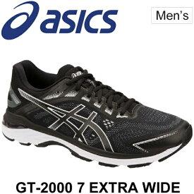 ランニングシューズ メンズ アシックス asics GT-2000 7 EXTRA WIDE マラソン サブ5 完走 長距離ラン 男性 ワイドモデル 初心者ランナー スポーツシューズ 靴/1011A161