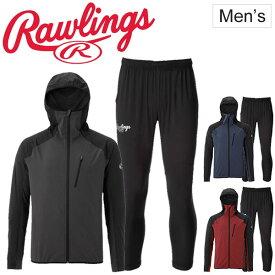 ジャージ 上下セット メンズ ローリングス Rawlings スポーツウェア 野球 トレーニング パーカージャケット ロングパンツ 上下組 超伸縮 男性用 練習 部活 ジム セットアップ/AOS9S01-AOP9S01