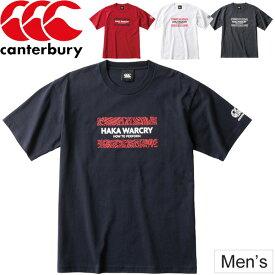 Tシャツ 半袖 メンズ カンタベリー canterbury ティーシャツ プリントT バックプリント ラグビー スポーツ トレーニング カジュアル 男性用 半袖シャツ 紳士服 トップス/RA39133