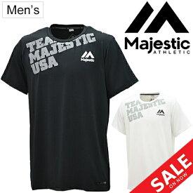 Tシャツ 半袖 メンズ マジェスティック Majestic クールベース S/S TEE/スポーツウェア 野球 ベースボールウェア トレーニング ジム 男性 吸汗速乾 練習 部活 トップス/XM01MJ9S05