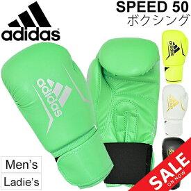 ボクシング グローブ アディダス adidas スピード50 Speed50 Boxing Gloves ボクササイズ フィットネス スパーリング ジム 練習 メンズ レディース ボクシング用品 /ADISBG50