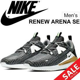 割引クーポンあり【7月19日20:00〜26日1:59迄】ランニングシューズ メンズ スニーカー ナイキ NIKE リニューアリーナSE ジョギング トレーニング ジム スポーツ 男性 Renew Arena Special Edition 運動 靴/BQ9259
