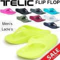 テリック/TELIC/フリップサンダル/メンズ/レディース/FLIPFLOP/フリップフロップ