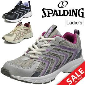 ランニングシューズ レディース スポルディング SPALDING JN-346 ローカット スニーカー 女性 3E ジョギング ウォーキング 運動靴 婦人靴 カジュアル 普段履き スポーツシューズ/JIN3460-