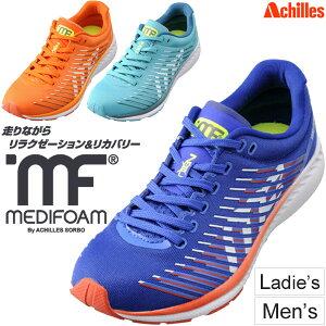 ランニングシューズ メンズ レディース アキレス ソルボ メディフォーム ITEN MF-002 マラソン 長距離ラン ジョギング トレーニング 陸上 ACHILLES SORBO MEDIFOAM 男女兼用 靴 スポーツシューズ/MFR0020