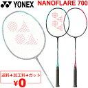 バドミントンラケット ヨネックス YONEX ナノフレア700 NANOFLARE700 ガット無料+加工費無料+送料無料/ NF-700