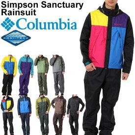 レインウェア ジャケット ロングパンツ 上下セット メンズ コロンビア Columbia シンプソンサンクチュアリ レインスーツ アウトドア 雨合羽 雨具 カッパ 男性 トレッキング キャンプ 正規品/PM0124