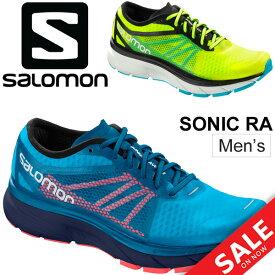 ランニングシューズ メンズ/サロモン SALOMON SONIC RA ソニックRA/ロードランニング マラソン 長距離 トレーニング 男性用 フィットネスラン レースシング 靴 スポーツシューズ/SonicRA