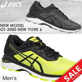 ランニングシューズ メンズ/アシックス asics GT-2000 NEW YORK 6 マラソン サブ4〜5 ジョギング 陸上 男性 初心者 軽量 くつ スポーツシューズ 靴/TJG977