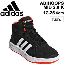 キッズシューズ ジュニア スニーカー 男の子 女の子 子ども アディダス adidas アディフープス ミッド2 K 子供靴 17.0-25.5cm 2E幅 ひも靴 ミッドカット バッシュタイプ ADIHOOPS MID 2.0 K カジュアル くつ/B75743