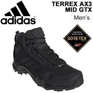 トレッキングシューズ ミッドカット ブーツ メンズ アディダス adidas TERREX AX3 MID GTX テレックス GORE-TEX ゴアテックス 防水性 初心者 山歩き 男性 アウトドアシューズ/BC0466【取寄】