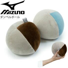 トレーニンググッズ 二の腕・姿勢のストレッチ ミズノ MIZUNO ダンベルボール ボルレッチ(2個入り) エクササイズ パーソナルフィットネス/C3JHI904【取寄】