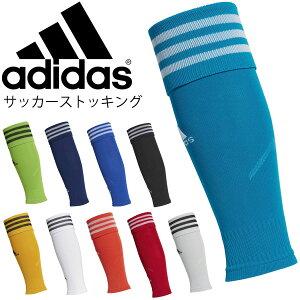 サッカーストッキング アディダス adidas チームスリーブ18 メンズ レディース サッカー フットサル用品 試合用ソックス 足首まで スポーツソックス フットボール シンガードズレ防止 アクセ