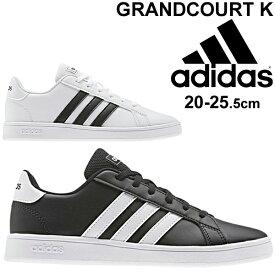 キッズシューズ スニーカー ジュニア 男の子 女の子 子ども アディダス adidas グランドコートK GRANDCOURT K コートスタイル ひも靴 子供靴 20-25.5cm 女児 男児 運動靴 ブラック ホワイト くつ/GRANDCOURT-K