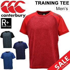 Tシャツ 半袖 メンズ カンタベリー canterbury RUGBY PLUS トレーニングティ 限定モデル プラクティスシャツ ラグビー スポーツウェア ラガーシャツ 男性 吸汗速乾 半袖シャツ トップス S/S TRAINING TEE/RP39370