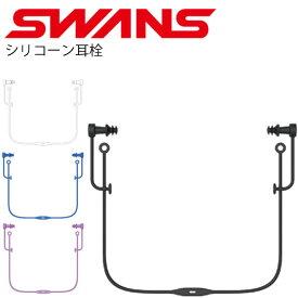 シリコーン 耳栓 コード付き 大人用 スワンズ SWANS イヤープラグ シリコン 水泳用品 競泳 水球 スイミング プール 男性 女性 アクセサリー 小物/SA-57【取寄】