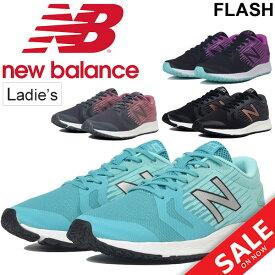 ランニングシューズ レディース ニューバランス newbalance FLASH W LV3 ジョギング フィットネス ジム 部活動 ウォーキング 女性 B幅 スニーカー 靴 くつ/WFLSHW