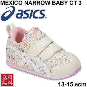 ベビーシューズ キッズ 女の子 ガールズ スニーカー 子ども アシックス asics スクスク メキシコナロー BABY CT 3 子供靴 13.0-15.5cm ナロータイプ 幅狭 ベビー靴 花柄 かわいい 女児 運動靴/1144A009