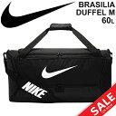 ボストンバッグ ナイキ NIKE ブラジリア ダッフルバッグM 60L 大容量 スポーツバッグ メンズ レディース ジュニア ジ…