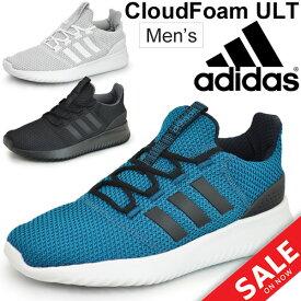 ランニングシューズ メンズ アディダス adidas CLOUDFOAM ULT 男性用 マラソン ジョギング ウォーキング スポーツ トレーニング スニーカー クラウドフォーム BC0018/BC0121/BC0122 運動靴 /Cloudfoam-ULT