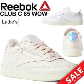 スニーカー レディースシューズ リーボック Reebok CLUB C 85 WOW クラブシー/コートスタイル レザー 天然皮革 女性用 カジュアルシューズ 白 ホワイト CN7753 CN7752 靴 くつ/ClubC85WOW