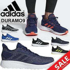 ランニングシューズ メンズ アディダス adidas DURAMO 9 デュラモ トレーニングシューズ 男性用 3E相当 ジョギング マラソン ジム スニーカー スポーツ カジュアル 靴 スポカジ くつ/Duramo9