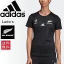 半袖 Tシャツ ラガーシャツ レディース アディダス adidas オールブラックス RWC レプリカジャージ Womens ALL BLACKS…