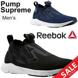 リーボック メンズシューズ/REEBOK PUMP SUPREME ポンプシュプリーム/スリップオンシューズ 男性 スニーカー/CN1196 CN1205 ランニング ジム カジュアル 靴 くつ/PumpSupreme