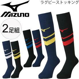 ラグビーストッキング 2足組 ミズノ mizuno ラグビーソックス 靴下 メンズ レディース 練習 試合 部活 トレーニング ユニセックス/R2MX9502