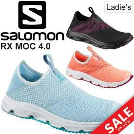 モックシューズ レディース スニーカー サロモン SALOMON RX MOC 4.0 W スリップオン リカバリーシューズ アフタースポーツ アウトドア 疲労回復 ケアシューズ 女性用 カジュアル 靴 正規品/RXMOC4W