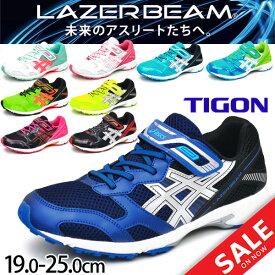 ジュニアシューズ アシックス asics レーザービーム 子供靴 ランニングシューズ LAZERBEAM RB-MG ベロクロタイプ 子ども用 運動靴 19.0cm-25.0cm 通学靴 運動会 キッズシューズ こども/TKB208