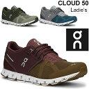 ランニングシューズ レディース オン On Cloud 50|50 クラウド50 ジョギング フィットネスラン トレーニング 女性用 …