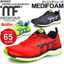 ランニングシューズ メンズ アキレス メディフォ−ム MEDI FOAM ジョギング マラソン 男性用 ACHILLES SORBO ソルボ …