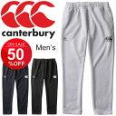 スウェット トレーニングパンツ メンズ カンタベリー canterbury RUGBY+ スポーツウェア ラグビーウェア 練習 男性用…