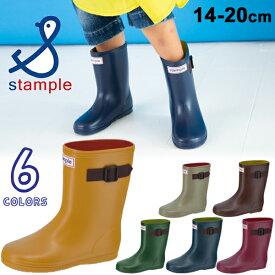レインブーツ キッズ ジュニア 長靴 長くつ 男の子 女の子 子供靴 日本製 スタンプル stample スタンダード レインシューズ 14-20cm ミドル丈 インソール付き 男児 女児 小学生 幼園児 ながぐつ 通園 通学/71970