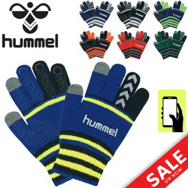 ニットグローブ ニット手袋 ヒュンメル hummel マジックグローブ タッチパネル対応 メンズ レディース ジュニア キッズ のびのび 伸縮タイプ 防寒アイテム ウォームアクセサリー スポーツ トレーニング 部活 普段使い てぶくろ/HFA3045