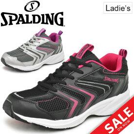 ランニングシューズ レディース スポルディング SPALDING JN-201 ジョギング トレーニング ウォーキング ジム/女性 3E EEE 普段履き 靴 カジュアル スニーカー スポーツシューズ/JIN2010-