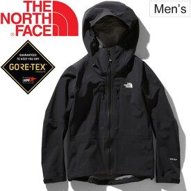 マウンテンパーカー 防水シェル アウター メンズ ノースフェイス THE NORTH FACE アイアンマスクジャケット アウトドアウェア GORE-TEX ゴアテックス 防水透湿 男性 登山 クライミング 男性 ジャンバー 上着/NP61702