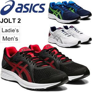 ランニングシューズ メンズ レディース アシックス asics ジョルト JOLT 2 エクストラワイド/ローカット 幅広 初心者ランナー ジョギング トレーニング ジム 男女兼用 スポーツシューズ 通学 通