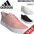 スニーカーレディースシューズアディダスadidasブロマスケートBROMASKATEW/ローカットキャンバスカジュアル女性靴バルカナイズシンプル運動靴くつ/BromaskateW