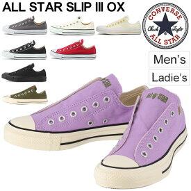スリップオン シューズ スニーカー メンズ レディース converse コンバース ALL STAR スリップ3 OX ローカット 定番 キャンバス カジュアル 男女兼用 シンプル 靴/SLIP3-OX