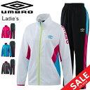 ジャージ 上下セット レディース/アンブロ UMBRO WMフルジップジャケット ロングパンツ 上下組 スポーツウェア 女性用…