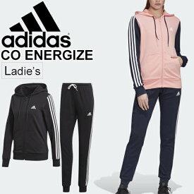 ジャージ 上下セット セットアップ レディース アディダス adidas W Energize トラックスーツ/パーカージャケット ロングパンツ 上下組 スポーツウェア/女性 トレーニング ジム フィットネス 運動/GLO68