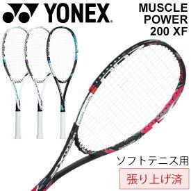 ソフトテニス 軟式 ラケット 張り上げ済 ヨネックス YONEX マッスルパワー200XF 入門用 初心者向け 一般 学生 部活 新入部員 テニスラケット ラケットケース付き/MP200XFG-