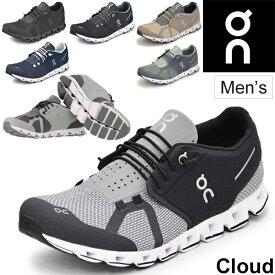 ランニングシューズ メンズ オン On クラウド マラソン ジョギング トレーニング ジム 男性用 ローカット スニーカー カジュアル 190000M 190004M 1999971M スポーツシューズ/Cloud-
