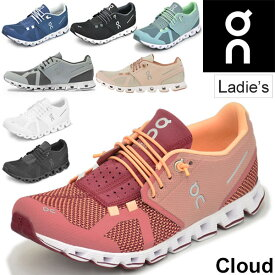 ランニングシューズ レディース オン On Cloud クラウド/マラソン ジョギング トレーニング 運動靴 女性用 スニーカー 190003W 190005W 190001W スポーツシューズ/CloudW-