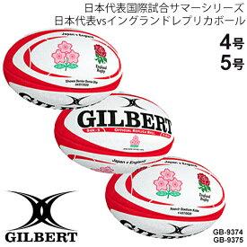 【予約販売】記念ボール 2020 ラグビー 日本代表国際試合 サマーシリーズ ギルバート GILBERT ラグビーボール 日本代表vsイングランド レプリカボール 桜の戦士 サポーターボール 【6月上旬〜中旬以降発送】【キャンセル不可】【返品不可】GB-9375 4号球/ 5号球 GB-9374