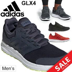 【店内全品ポイント5倍★4/1(水)23:59迄】ランニングシューズ メンズ アディダス adidas ジーエルエックス4 GLX4 ジョギング 男性 3E相当 トレーニング ウォーキング ジム 部活動 スニーカー 靴 くつ/GLX4M-M