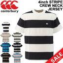 半袖Tシャツ メンズ /カンタベリー canterbury 4inch STRIPE CREW NECK JERSEY/ラグビー 太ボーダー スポーツウェア …