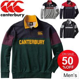 スウェットシャツ トレーナー メンズ カンタベリー Canterbury フレックスウォームコントロール ジップアップ スエット ラグビー スポーツウェア 保温性 ハーフジップ 男性 ラガースタイル カジュアル 紳士服 トップス/RA49611